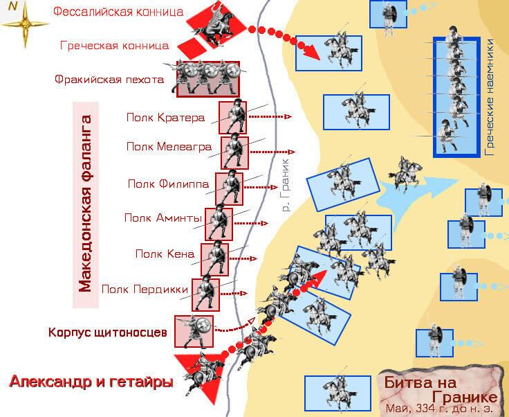 Битва при Гранике 334 год. до н.э. на карте